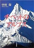 チベットのアルプス