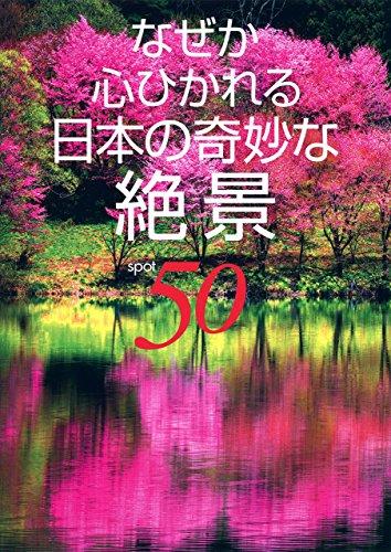 なぜか心ひかれる日本の奇妙な絶景50