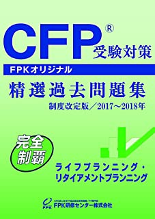 CFP受験対策精選過去問題集 ライフプランニング・リタイヤメントプランニング 2017~2018年版