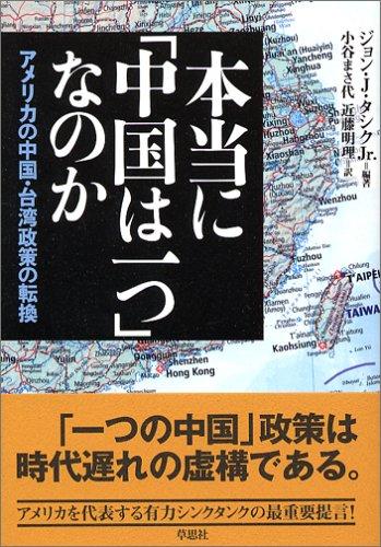 本当に「中国は一つ」なのか―アメリカの中国・台湾政策の転換