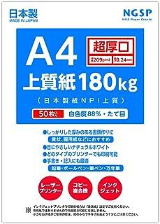 【 超厚口 】A4 上質紙 180㎏ 縦目(T目)50枚 日本製紙 NPI上質 (A4 50枚)