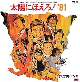 太陽にほえろ!'81
