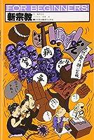 新宗教 (FOR BEGINNERSシリーズ イラスト版オリジナル 48)