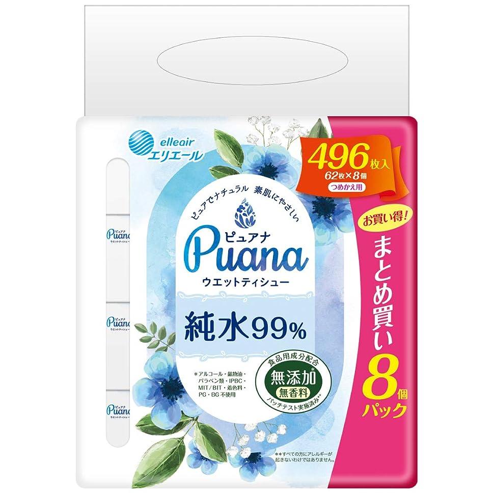 戻す咽頭タブレットエリエール Puana(ピュアナ) 【無添加】 ウエットティシュー 純水99% つめかえ用 496枚(62枚×8P)
