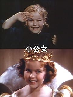 小公女(字幕版)