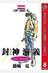 封神演義 カラー版 8 (ジャンプコミックスDIGITAL) Kindle版