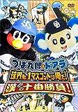 つば九郎&ドアラ 球界No.1マスコットは俺だ!漢(おとこ)の十番勝負![PCBC-11191][DVD] 製品画像