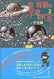 森博嗣の浮遊研究室〈3〉宇宙編 (ダ・ヴィンチ・ブックス)