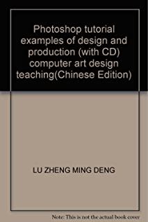 Photoshop tutorial examples of design and production (with CD) computer art design teaching(Chinese Edition)