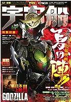 宇宙船vol.145 (ホビージャパンMOOK 577)