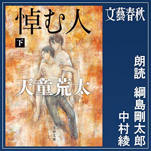 『悼む人 (下)』のカバーアート