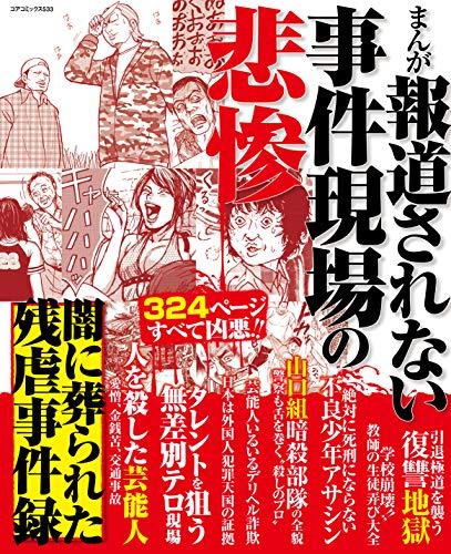 まんが 報道されない事件現場の悲惨 (コアコミックス)