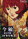 Satoshi Kon Paprika Storyboard Book - Satoshi Kon