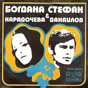 Богдана Карадочева и Стефан Данаилов