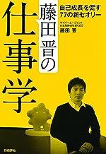 表紙: 藤田晋の仕事学 -自己成長を促す77の新セオリーー | 藤田晋