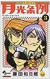 月光条例 (3) (少年サンデーコミックス)