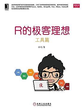R的极客理想——工具篇 (数据分析技术丛书) (Chinese Edition)
