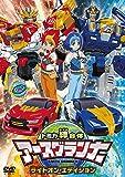 トミカ絆合体 アースグランナー ライドオン・エディション[DVD]
