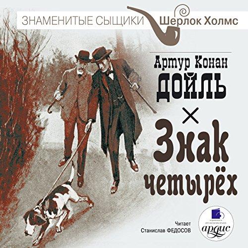 Znak chetyrokh [The Sign of Four] audiobook cover art