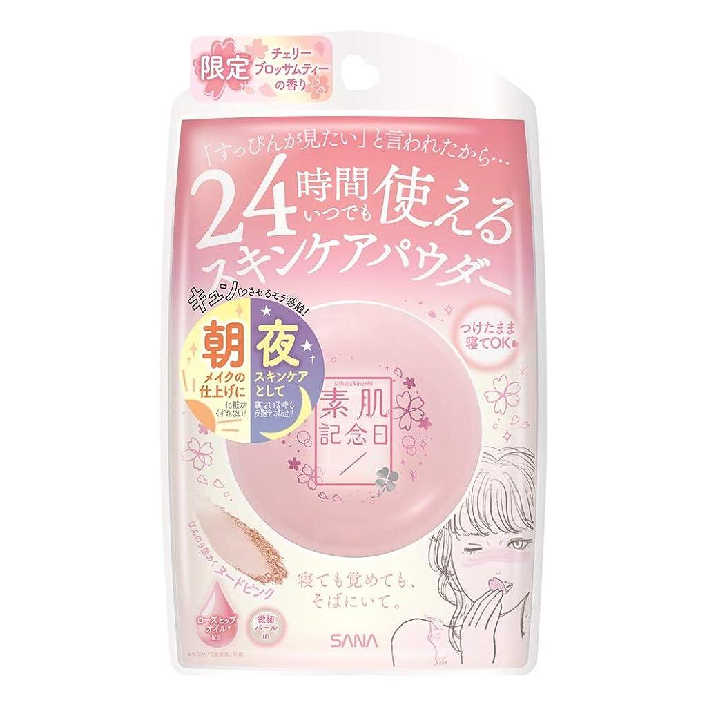 行き当たりばったり便利さ逆素肌記念日 スキンケアパウダー ヌードピンク チェリーブロッサムティの香り 10g