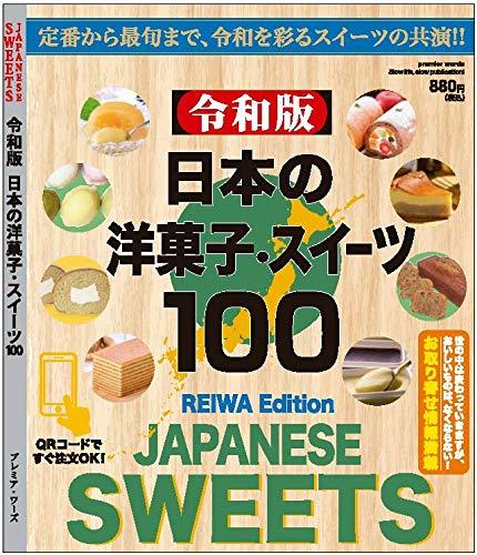 令和版 日本の洋菓子・スイーツ100