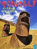 イースター島 ちいさくて大きな島 (月刊たくさんのふしぎ2015年2月号)