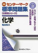 センター・マーク 標準問題集 化学 新版