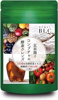 [Amazon限定ブランド] REQST BLC ダイエット サプリメント ダイエット サプリ 玄米麹とコンブチャの酵素クレンズ 生酵素 麹酵素 194種の野菜発酵 30日分