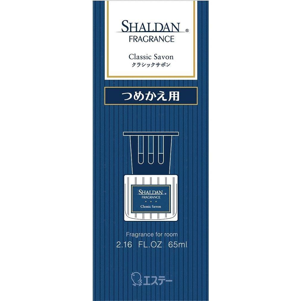 土砂降りデータベース防ぐシャルダン SHALDAN フレグランス 消臭芳香剤 部屋用 つめかえ クラシックサボン 65ml
