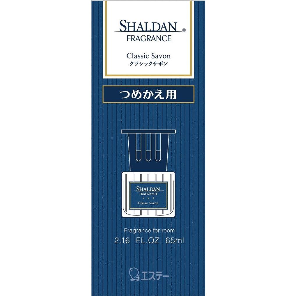 滅びる出力おびえたシャルダン SHALDAN フレグランス 消臭芳香剤 部屋用 つめかえ クラシックサボン 65ml
