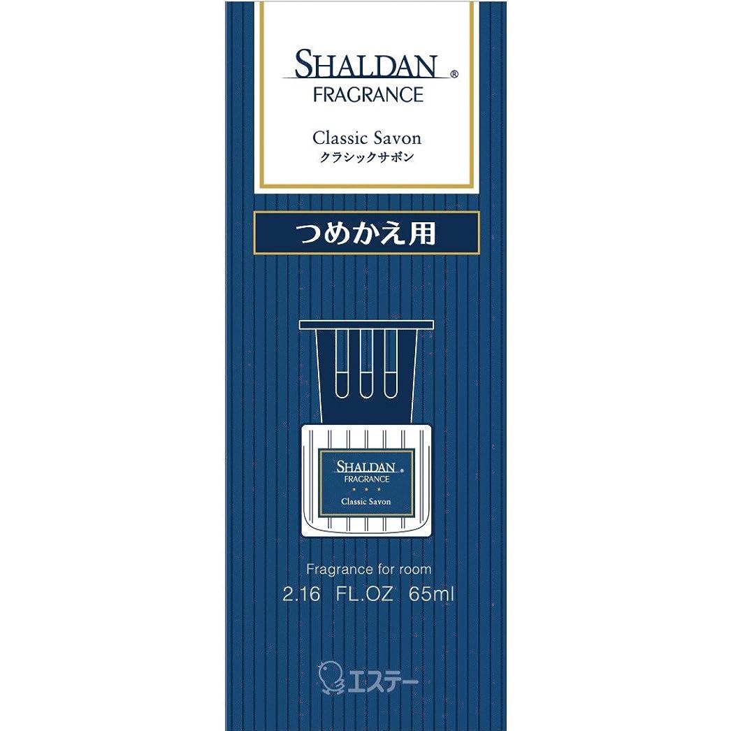 シャルダン SHALDAN フレグランス 消臭芳香剤 部屋用 つめかえ クラシックサボン 65ml
