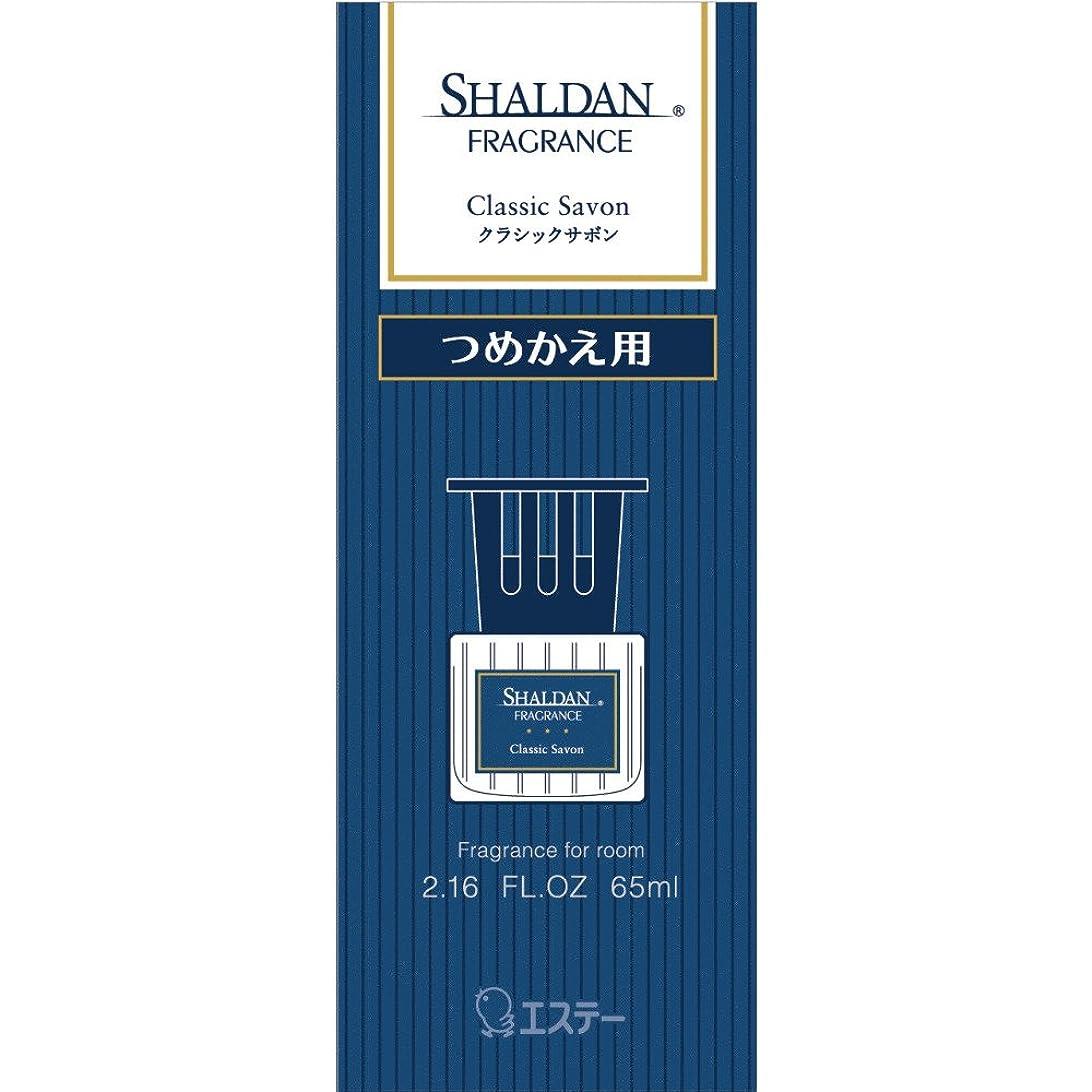 月曜旋回慣れているシャルダン SHALDAN フレグランス 消臭芳香剤 部屋用 つめかえ クラシックサボン 65ml