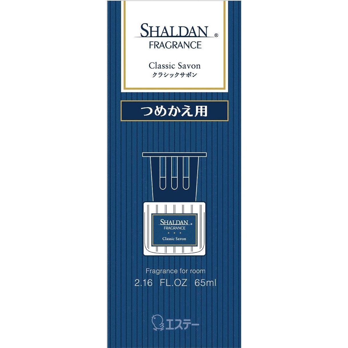 探す概要隔離するシャルダン SHALDAN フレグランス 消臭芳香剤 部屋用 つめかえ クラシックサボン 65ml