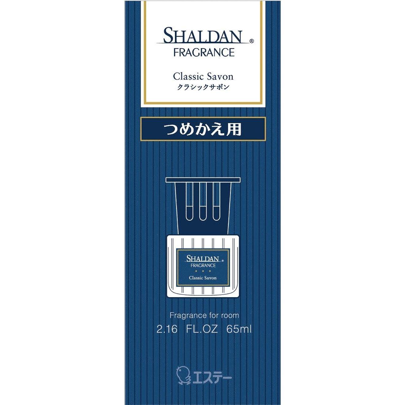 酒オーディション歯科のシャルダン SHALDAN フレグランス 消臭芳香剤 部屋用 つめかえ クラシックサボン 65ml