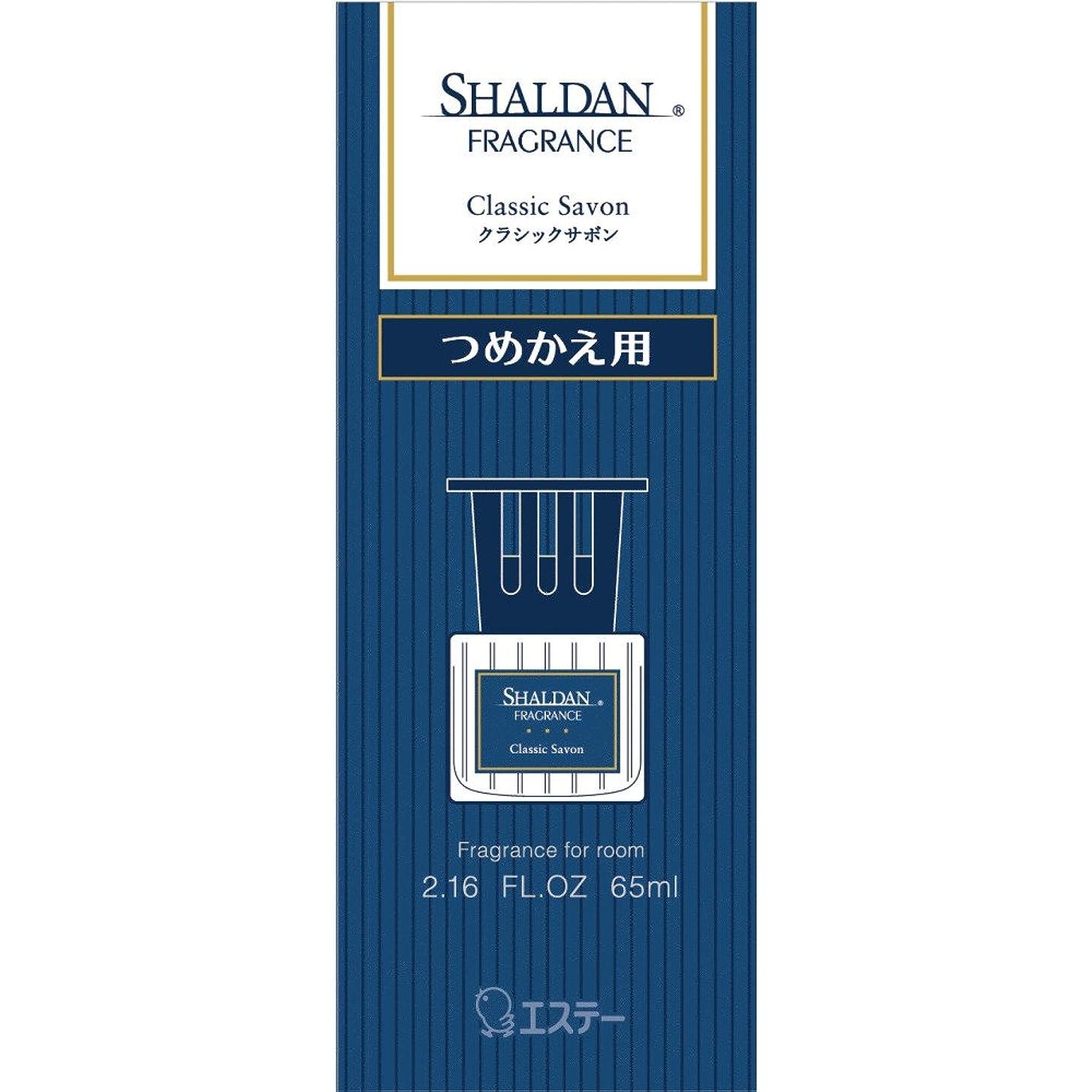 遠近法階下見かけ上シャルダン SHALDAN フレグランス 消臭芳香剤 部屋用 つめかえ クラシックサボン 65ml