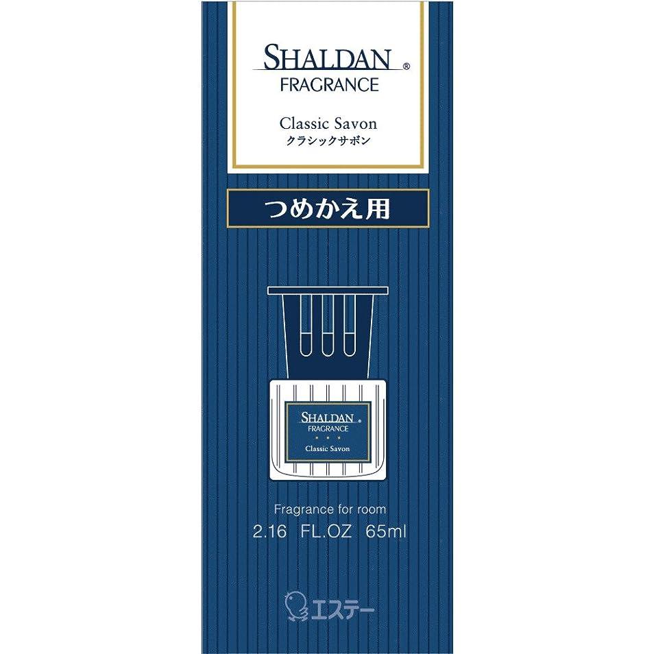 別れるファブリック調整するシャルダン SHALDAN フレグランス 消臭芳香剤 部屋用 つめかえ クラシックサボン 65ml