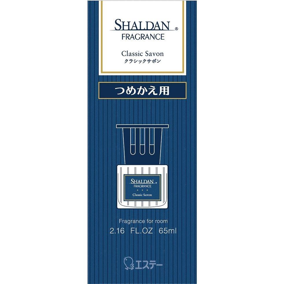 幸運なことにそう雷雨シャルダン SHALDAN フレグランス 消臭芳香剤 部屋用 つめかえ クラシックサボン 65ml