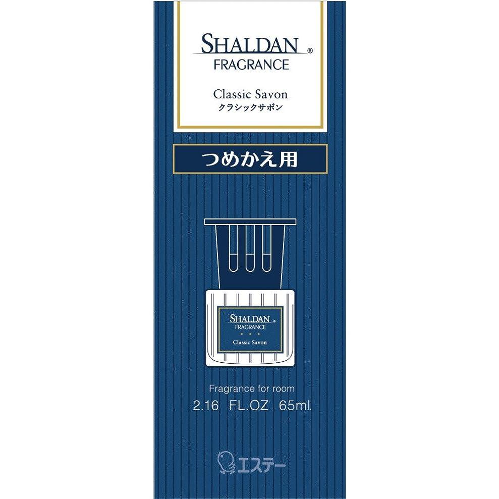 戦闘厚さ泥だらけシャルダン SHALDAN フレグランス 消臭芳香剤 部屋用 つめかえ クラシックサボン 65ml