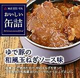 明治屋 おいしい缶詰 ゆで豚の和風玉ねぎソース味(65g)