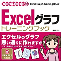 Excel グラフ トレーニングブック 2000/2002/2003/2007対応