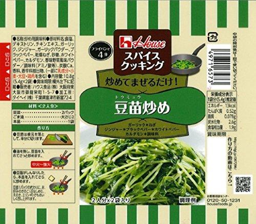 ハウス食品 スパイスクッキング 豆苗炒め 1セット(10個)