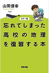 カラー版 忘れてしまった高校の地理を復習する本 (中経出版) Kindle版