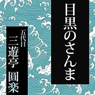 『第225回 目黒のさんま』のカバーアート