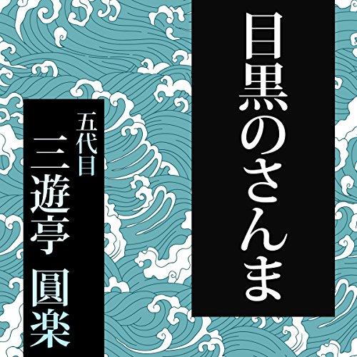 第225回 目黒のさんま | 三遊亭 圓楽
