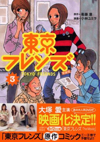 東京フレンズ 3 (KCデラックス)の詳細を見る