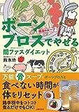 魔法のスープ ボーンブロスでやせる 間ファスダイエット ― 食べない時間が体をリセット!