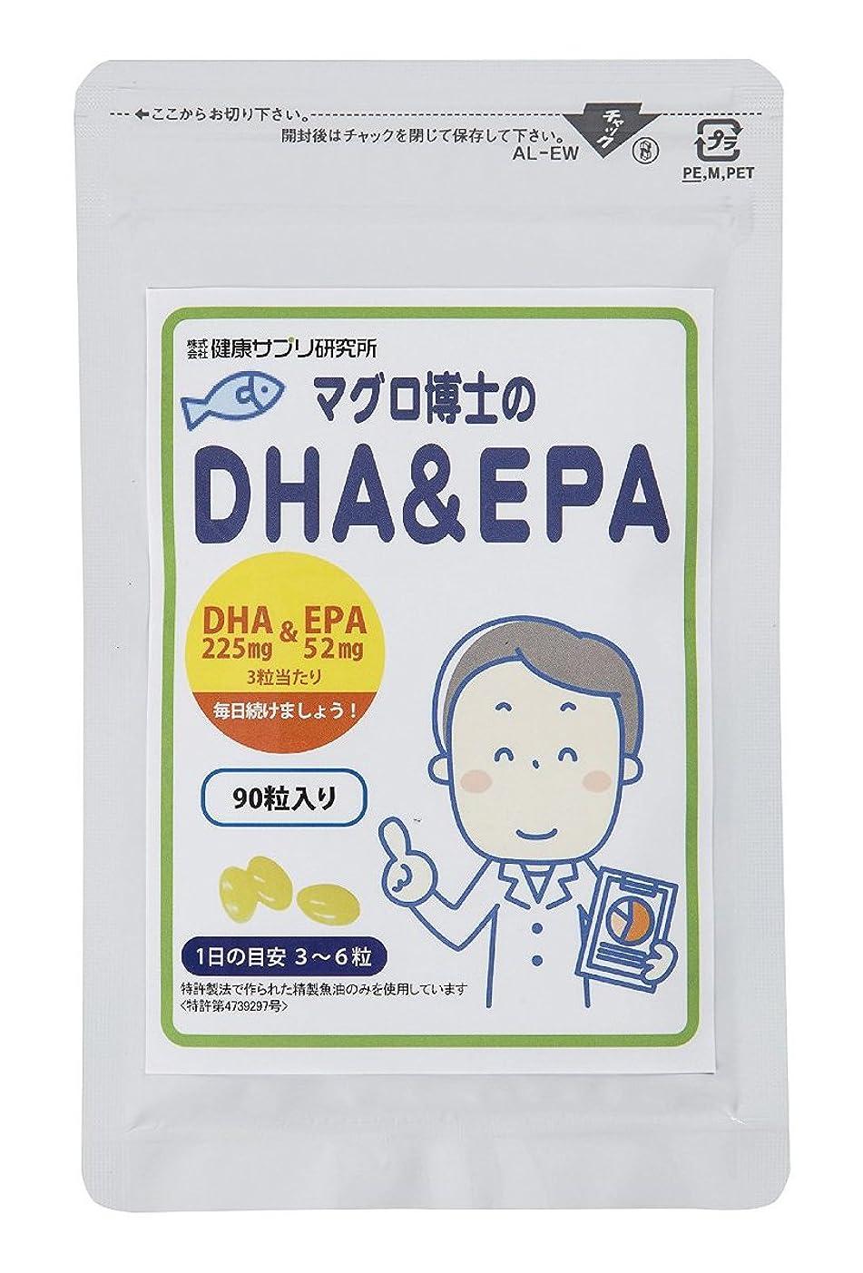 急性プレミアダイアクリティカル健康サプリ研究所 マグロ博士のDHA&EPA 90粒【 DHA EPA】3粒でお刺身約2~2人前のDHA?EPAを摂取