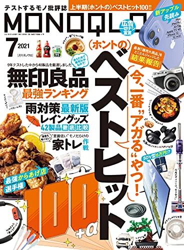 MONOQLO (モノクロ) 2021年 07月号 [雑誌]