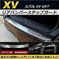 AP リアバンパーステップガード ステンレス製 AP-XT147 スバル XV GP7 2012年10月~2017年04月