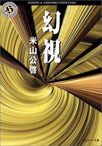 幻視 (角川ホラー文庫)の詳細を見る